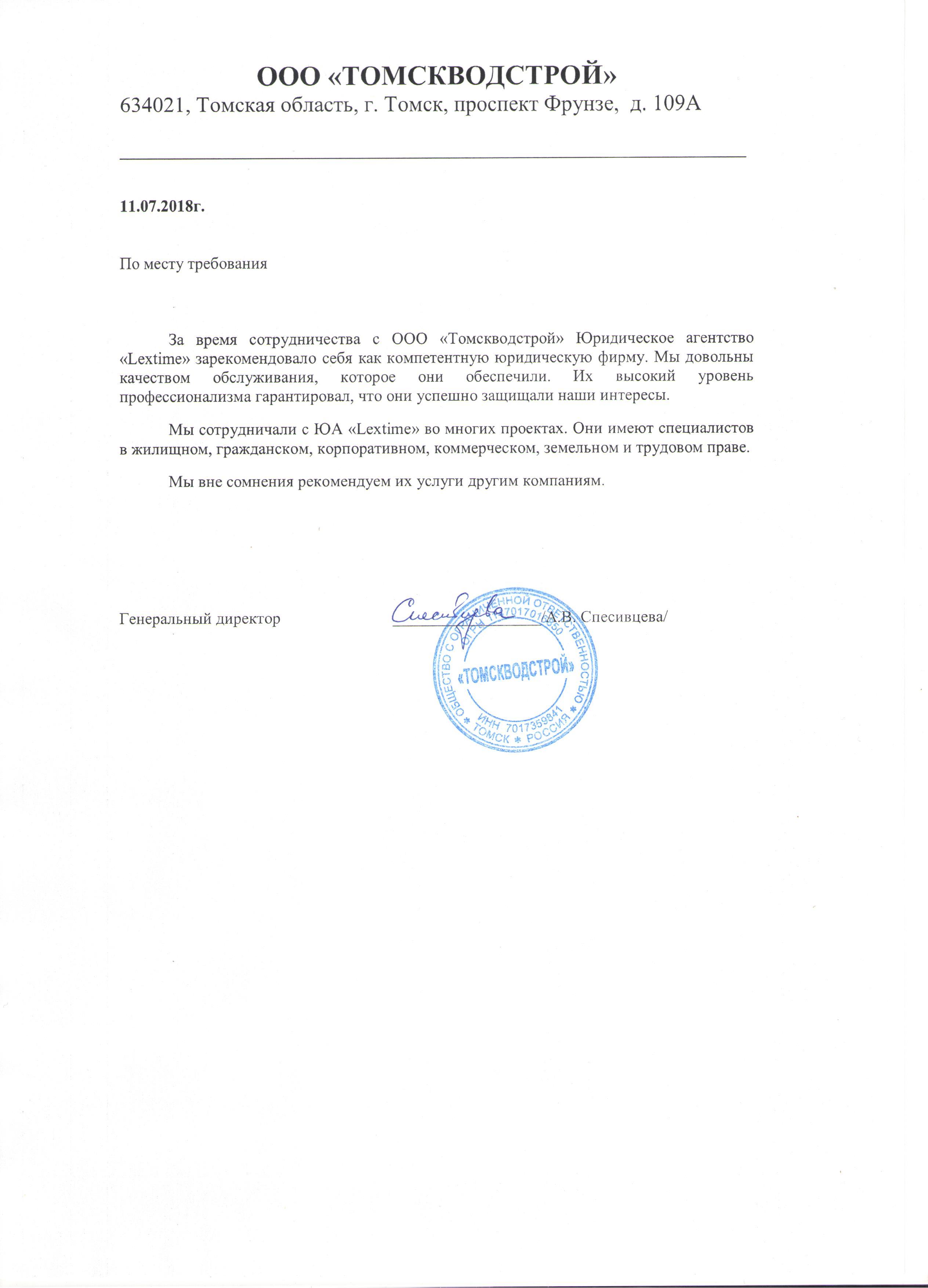 жилищные юридические консультации в томске